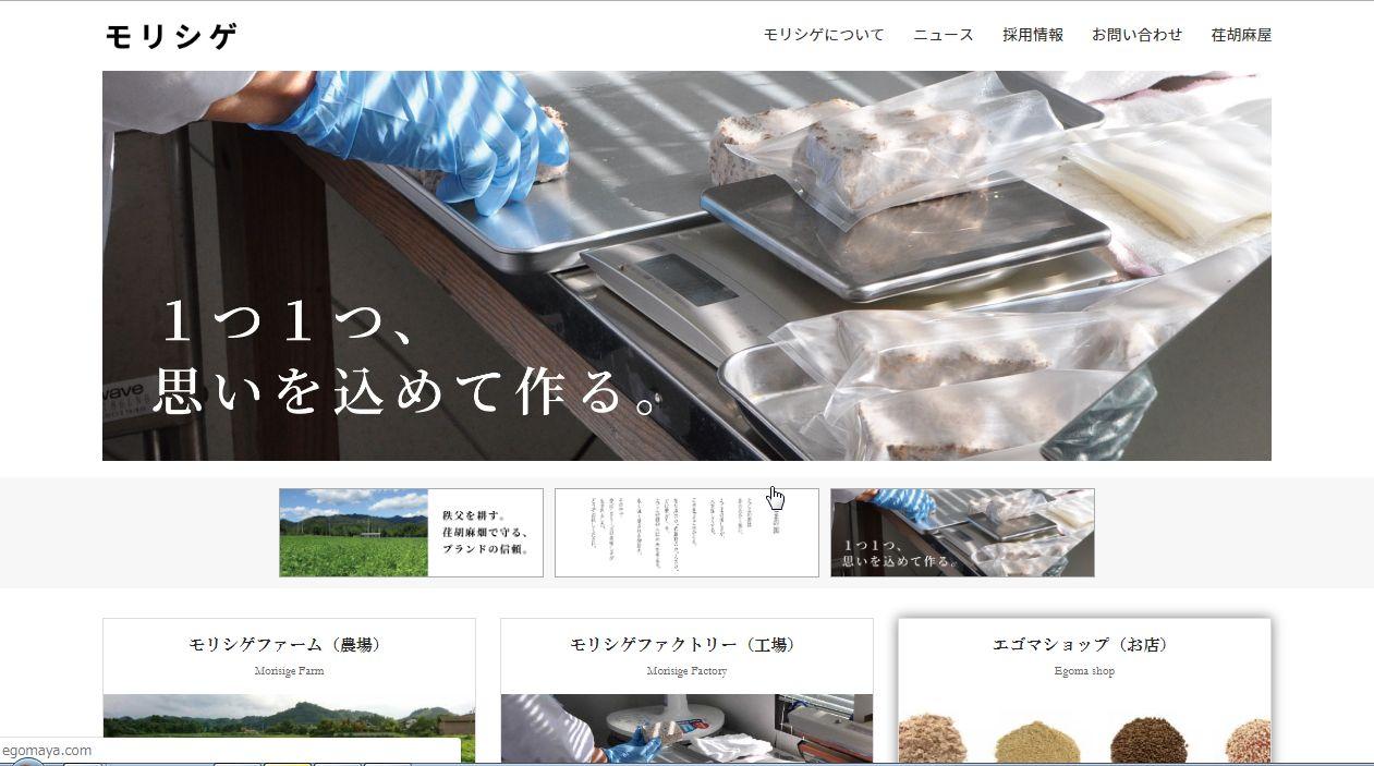 Morishige Co.,Ltd