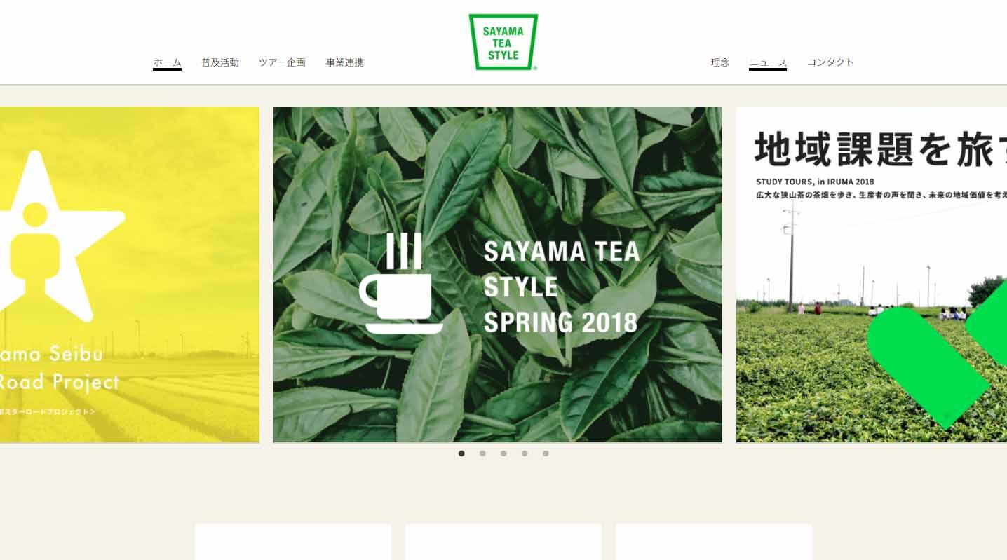 Sayama Tea Style ver.2018